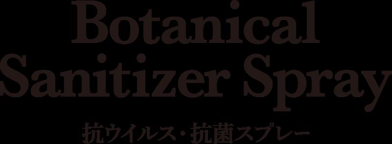 ボタニカルサニタイザースプレー 抗ウイルス・抗菌スプレー