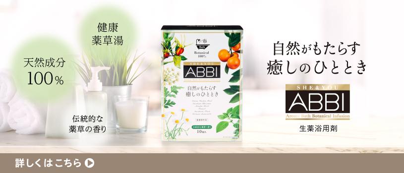 天然成分100% 健康薬草湯ABBI