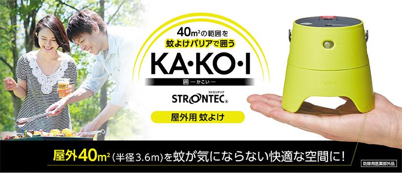 kakoi_top.jpg